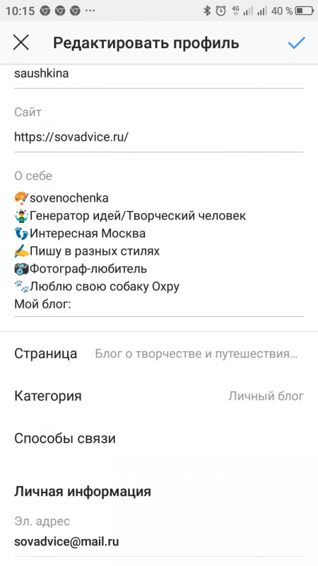 """Редактируем """"способы связи"""" в профиле Инстаграм"""