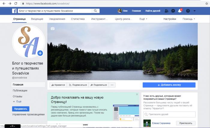 Публичная страница Facebook