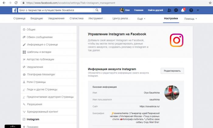 Управление Instagram на Facebook