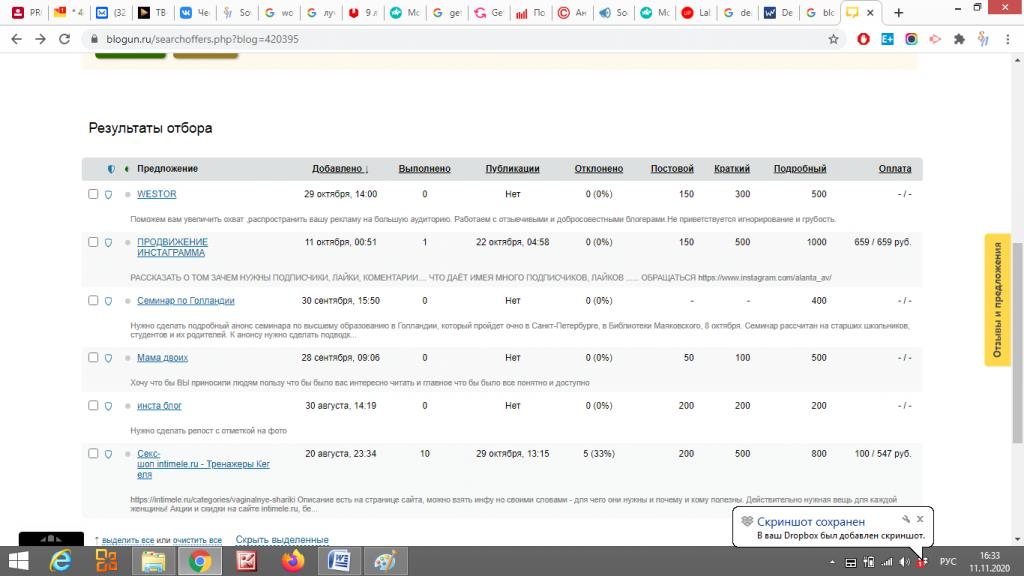 Интерфейс биржи Блогун