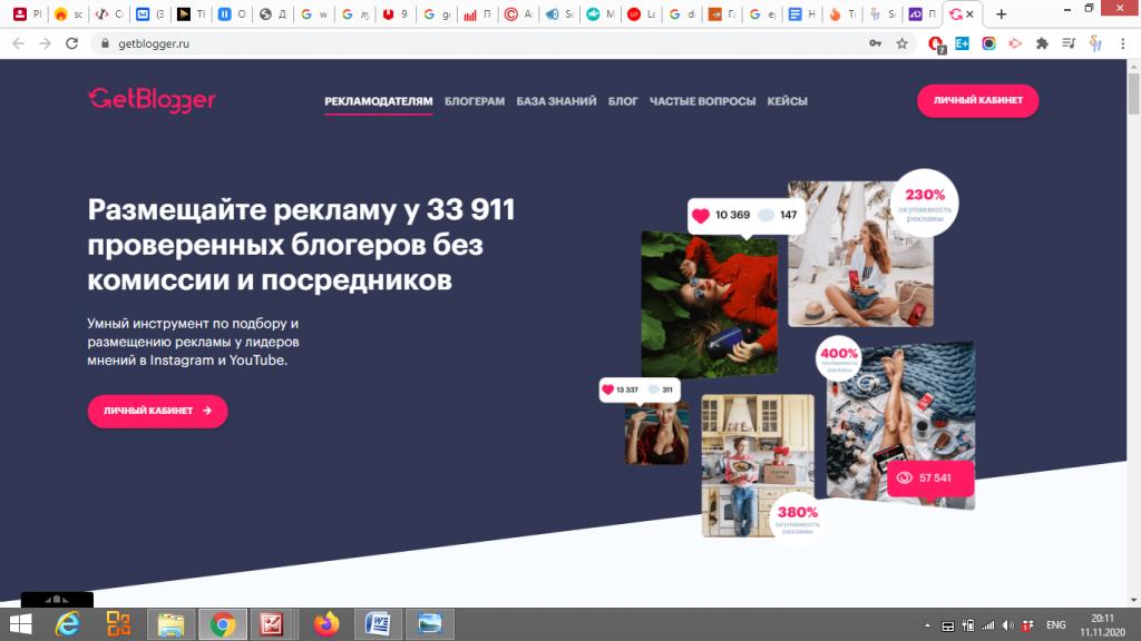 Крупная платформа GetBlogger